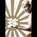 松山ケンイチ、なぜ『珍遊記』主人公に? 漫画原作映画との相性を考察