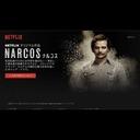 """なぜ『ナルコス』は数ある""""麻薬モノ""""の中で突出して面白いのか? 実録ゆえの説得力に迫る"""