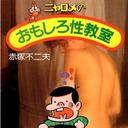 『おそ松さん』よりブラック! 六つ子の厳しい現実を描く、学習マンガ『ニャロメのおもしろ性教室』