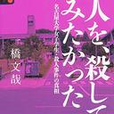 """名古屋大生殺人事件から1年……止らない「人を、殺してみたかった」という""""いびつな願望""""の連鎖"""