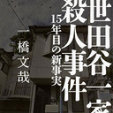 実行犯は韓国人?  著者が肉薄した、20世紀最後の未解決事件『世田谷一家殺人事件』の真相