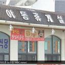 とんだとばっちり! 韓国の古き良き風景が残る集落が、「AV村」に!?