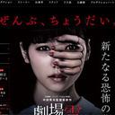 前田敦子『もしドラ』超える!? AKB48・島崎遥香、『劇場霊』大コケは「なかったことに」!?