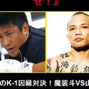 "「UFCとの契約が……」大みそかの魔裟斗 vs 山本""KID""徳郁が、ほとんど報道されない裏事情"