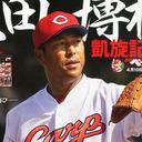 プロ野球・広島カープ黒田博樹 vs Jリーグ・サンフレッチェ広島の年俸対決! 驚きの結果は?