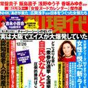 異性愛者男性の50人に1人が男性とアナルセックス……大阪「エイズ大爆発」はなぜ起こったか