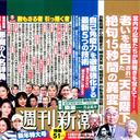 『報ステ』古舘伊知郎、『NEWS23』岸井成格降板で、日本の言論の自由はどうなる?