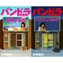 人気連載「パンドラ映画館」が電子書籍化! 12月18日2冊同時リリース!