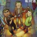 有川浩、文春に続き新潮からも「切られた」! 版権騒動のウラで「病んじゃう編集者続出」!?