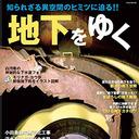 """""""幻の地下施設""""松代大本営跡とは!? めくるめく地下の魅力を語り尽くす『地下をゆく』"""