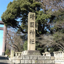 """靖国爆破事件""""韓国人犯人""""説が韓国で話題に……放尿、放火未遂、落書きも!? 靖国神社をめぐる、韓国人の前科とは"""