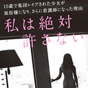 """集団強姦被害に遭い上京して20歳で社長と結婚した女性の""""非・プリンセスストーリー""""『私は絶対許さない』"""