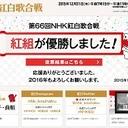 優勝は…羽生結弦!? 嵐、三代目JSB、AKB、和田アキ子、紅白歌合戦をレビュー