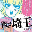 """""""ダサイタマ""""をメッタ斬り!! 伝説の埼玉ディスマンガ『翔んで埼玉』"""