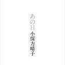 小保方晴子氏が手記出版で反撃! STAP細胞は若山教授が黒幕、私は捏造犯に仕立てられた、と...