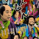 ダメな奴らは、かわいらしい――NHK×松尾スズキ『ちかえもん』という虚実皮膜の痛快娯楽劇