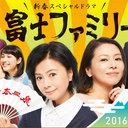 マツコロイドが真理を語る、NHK新春ドラマ『富士ファミリー』の肯定感
