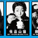 """新たな仲間が判明! 今期No.1ドラマ『怪盗 山猫』が絶好調な理由と""""謎"""""""