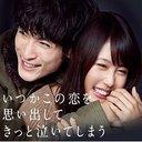 """月9ドラマ『いつ恋』が視聴率8.9%に急降下も""""賛否両論""""なワケ"""