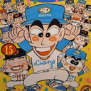 嗚呼、清原……『かっとばせ!キヨハラくん』で、かつてのプロ野球界のアイドルの全盛期を振り返る