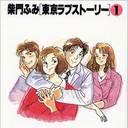 """「ああ、美しい思い出が……」『東京ラブストーリー』連載化に見る""""中高年ビジネス""""の可能性"""