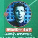 あの韓国男性誌がまたやらかした! ロナウドを「セックスマシーン」、ルーニーを「脱毛過程を世界に中継」と大放言!!