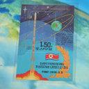 マニアの間で話題沸騰! 北朝鮮ミサイル発射記念の切手&テポドン絵巻「次はいったいどんな力作が!?」