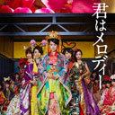 AKB48、新曲初日ミリオン達成で「手柄は誰のもの?」論争勃発! サプライズ演出に激怒の板野友美には「楽屋で女王様?」疑惑が浮上