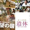 震災から5年、日本映画は何を映してきたのか? 風化する記憶を刻むタイムカプセルとしての役割