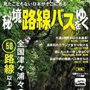 『路線バスの旅』でも見られない!? 誰も知らない日本を今日もバスが走る『秘境路線バスをゆく』