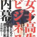 """日本経済の停滞が""""危険なJKビジネス""""を横行させた!? 衝撃の一冊『女子高生ビジネスの内幕』"""