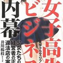 取締強化でも日本の男のロリコンは止まらない? JKビジネスは逆にアングラ化、児童福祉法逃れで18歳女子高生が人気に