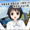 """「不気味すぎる」から一転、話題沸騰! お堅い韓国役所が広報キャラクターに""""ヤンデレ娘""""を採用!?"""