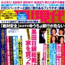 """「未成年にコンドームありで""""本番""""もさせていた」今井絵理子、暴かれた婚約者の前科にどう出る?"""