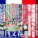 """「政治家というよりは、性事家」""""安倍チルドレン""""に今度はセクハラ&二股疑惑!"""