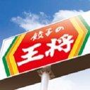 """「餃子の王将」が調査報告書でひた隠しにする260億円不正取引の相手は""""部落解放同盟のドン""""の弟だった!"""