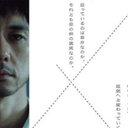 西島秀俊、映画『女が眠る時』大コケ! 映画館ガラガラで「観客3人」「女性ファン激減」!?