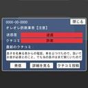 【PR】着信の「迷惑度」を瞬時に通知する神アプリがキタ━━(゚∀゚)━━!!!