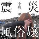風俗嬢が体験した東日本大震災と被災地での仕事…癒しを求めてやってくる被災者、お客に救われた風俗嬢