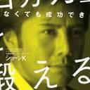 """ショーンK『ユアタイム』降板損害は3億円!? 事務所もフジテレビも""""責任逃れ""""で……"""