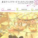 "【TAAF2016】なぜ、応募作は""放棄""されたか──「東京アニメアワードフェスティバル2016」問題、ここまでのまとめ"