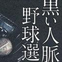 """超有名選手Xにも野球賭博捜査の手が!? """"伝統の巨人軍""""に激震が走る!"""