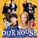 早期打ち切りも?フジテレビ「OUR HOUSE」が視聴率4.8%の衝撃