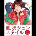 """『あさが来た』では玉木宏のお母さんに なぜ風吹ジュンは""""母親役""""で重宝される?"""