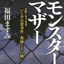 モンペの罵詈雑言と、ずさんな「人権派」弁護士……丸子実業高校いじめ自殺の真実