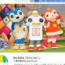 """NHK『おかあさんといっしょ』西川貴教加入の""""残念感""""新キャラは「子どもには好評」なのに……"""