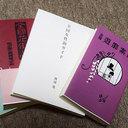 遊廓や売春関連の書籍ばっかり復刊する「カストリ出版」ってなんだ?