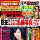 校了直前に巨大地震発生! 週刊誌は「熊本地震」をどう報じた?