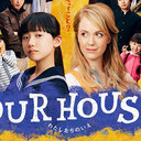 芦田愛菜の完全なる黒歴史……フジ『OUR HOUSE』最終回の茶番に「一つも共感できない」と酷評祭り