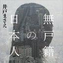 推定1万人? 「存在しない子」として育った若者たちの人生を追った『無戸籍の日本人』